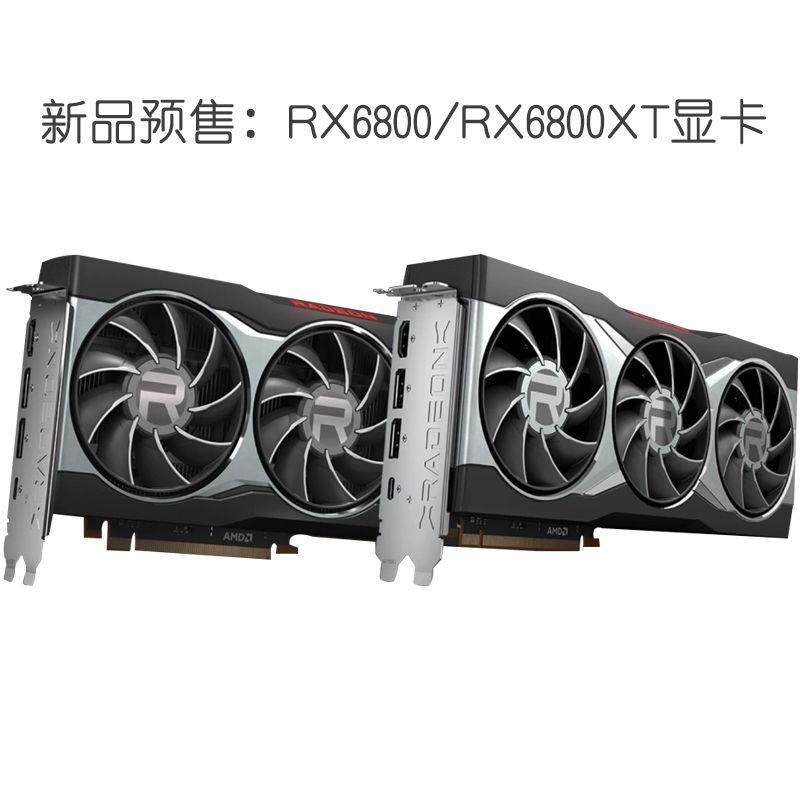 現貨快發 2020火爆商品  Radeon RX6800/RX6800XT 16G 臺式機游戲獨立顯卡【12月9日發完】