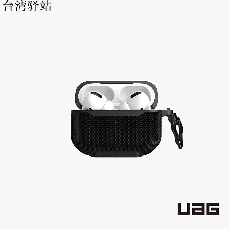 【UAG】AirPods Pro 耐衝擊保護殼-軍用黑@台灣驛站