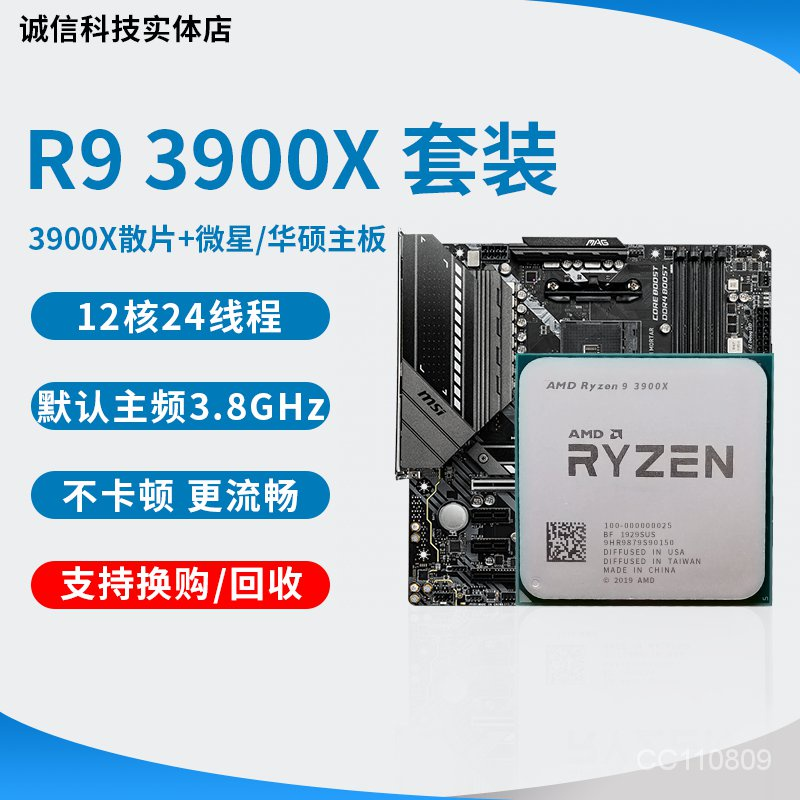 【24小時發貨】銳龍 AMD R9 3900X cpu 3950x  3900處理器搭配微星x570主板套裝