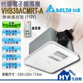 台達電子 豪華300系列 遙控型 浴室暖風機 VHB30ACMRT-A 110V 韻律風門 感應換氣 彰化縣