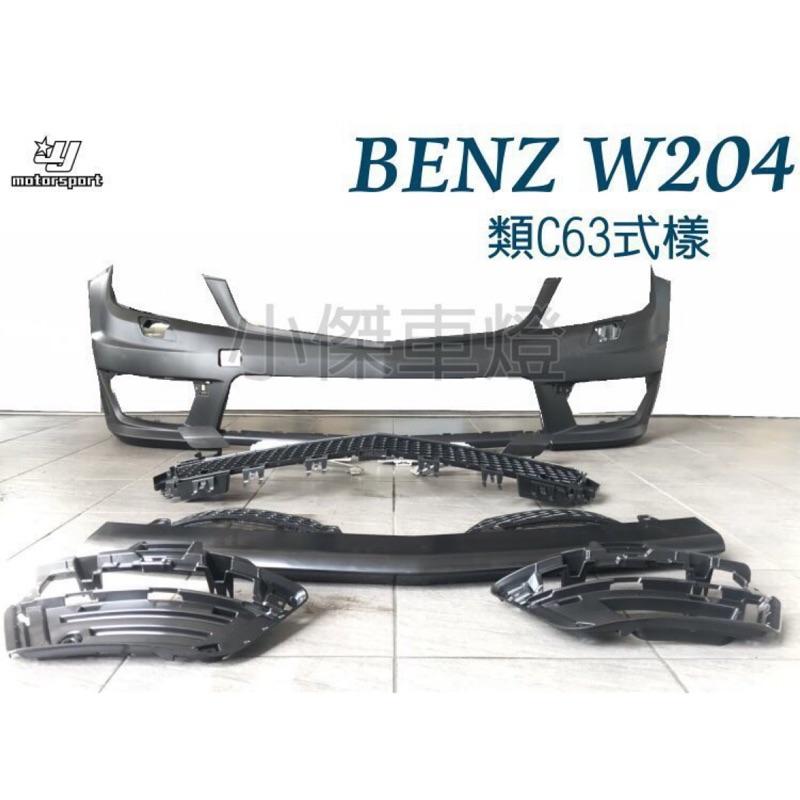 小傑車燈精品--BENZ W204 C300 C250 改C63 AMG 前保桿 側裙 後保桿 PP材質 素材