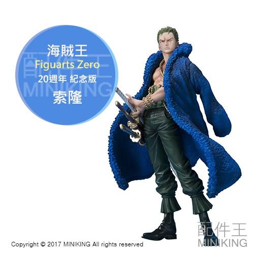 日本代購 日版 海賊王 航海王 Figuarts Zero 20週年 20th 20周年 索隆 動漫 公仔