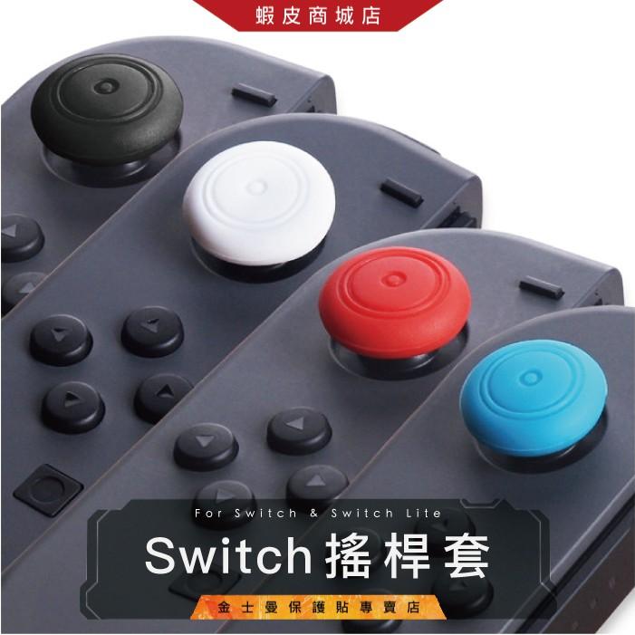 Switch Lite 搖桿套 矽膠套 joycon 搖桿保護套 按鍵套 搖桿保護帽 增高套 保護套 (金士曼)
