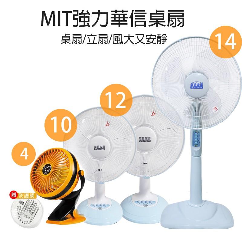 【華信】4吋/10吋/12吋/14吋 涼風扇 風量大 電扇 立扇 桌扇 電扇 立扇 工業扇 工業扇 電風扇立扇
