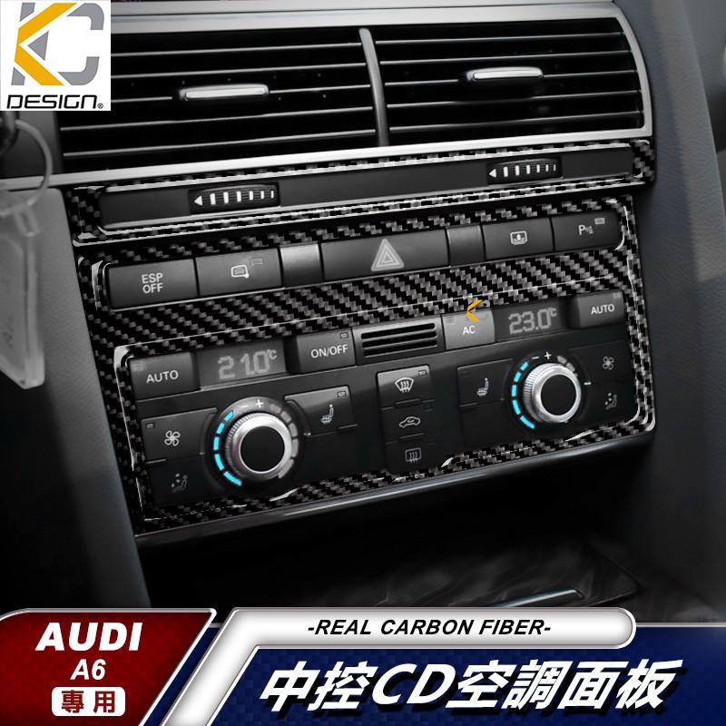 真碳纖維 AUDI 奧迪 A6 C6 A7 中控 音響 導航 Avant 45 TFSI 碳纖維 卡夢 貼 內裝 出風口