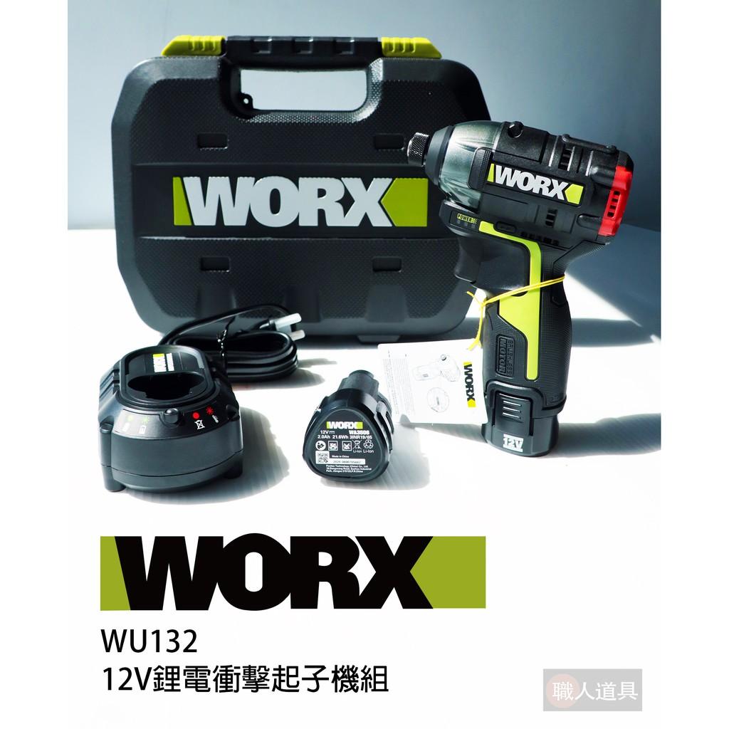 WORX(威克士) 12V鋰電衝擊起子機 140N.m 起子機 三段調速 WU132