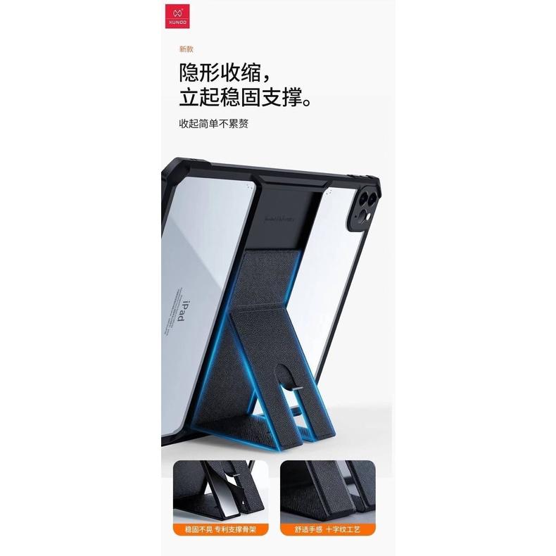 【XUNDD】Apple iPAD PRO 2021/2020 (11吋/12.9吋) 甲殼蟲隱形背蓋支架背蓋/保護殼