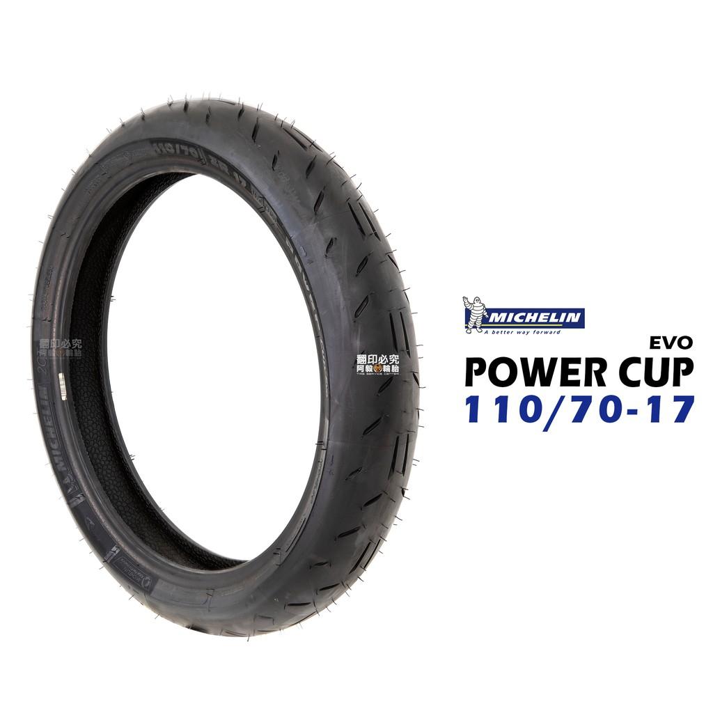 米其林輪胎 MICHELIN POWER CUP EVO 110/70-17