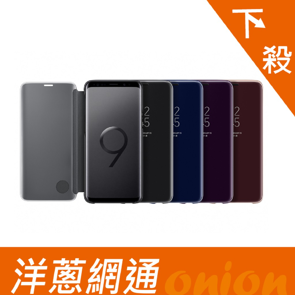 Samsung 三星 Galaxy S9 G960 原廠透視感應皮套 原廠皮套 洋蔥網通 現貨供應