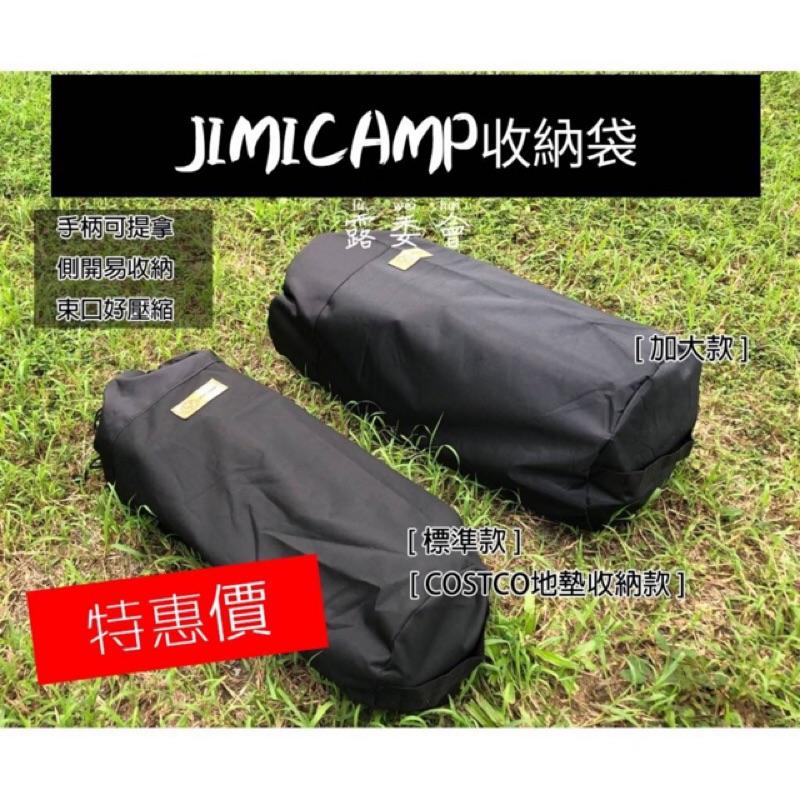 露委會 COSTCO JIMICAMP收納袋 直桶收納袋 圓筒袋 野餐墊 睡袋 邊布 圍布 天幕
