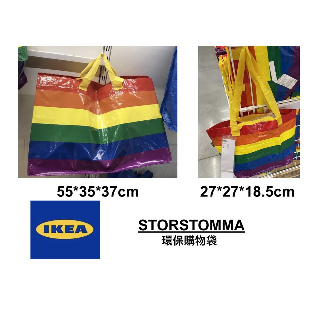 [IKEA代購]限量新品 STORSTOMMA 環保購物袋 彩虹 71公升 提袋型 現貨