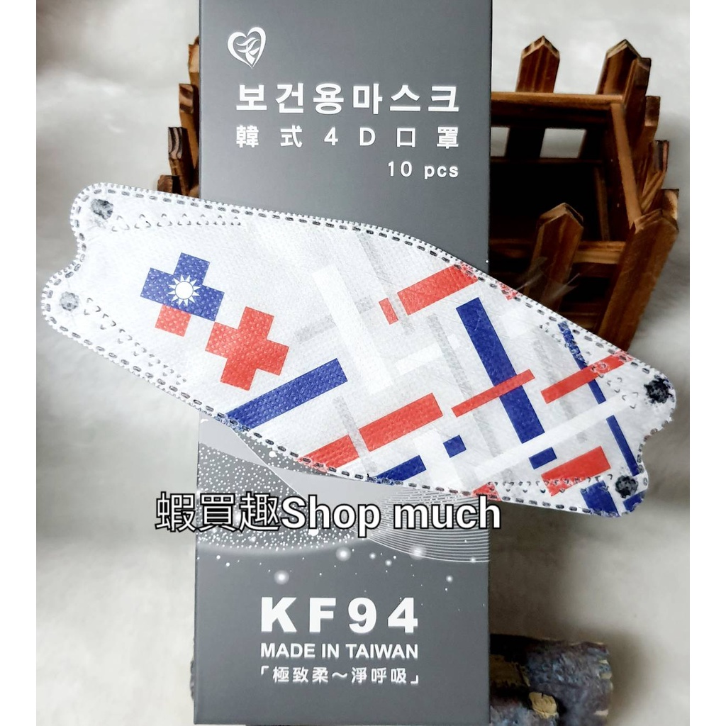 💯台灣製(MD鋼印) 盛籐 KF94 國慶款 成人4D醫用口罩
