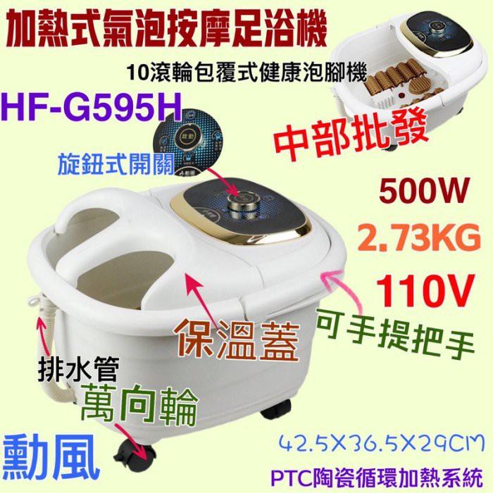 「俗俗賣五金」HF-G595H 勳風 10滾輪包覆式健康泡腳機 加熱泡腳機 促進循環 按摩泡腳機 PTC陶瓷循環加熱系統
