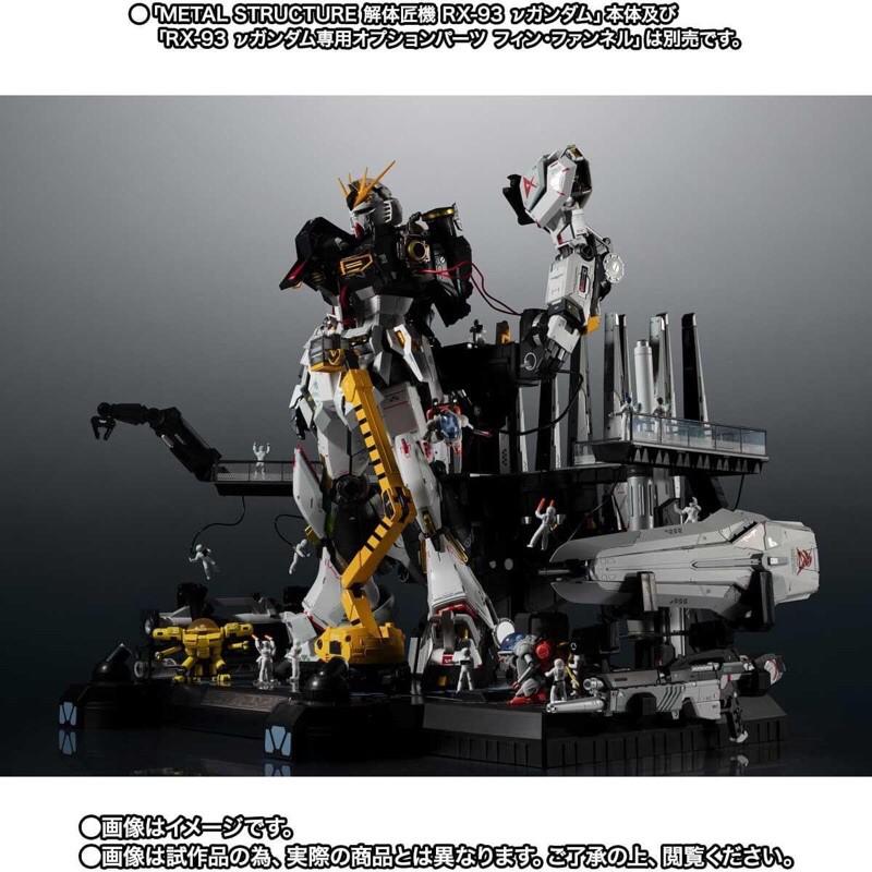 保證到貨 預購 日版 魂商店限定 METAL STRUCTURE 解體匠機 RX-93 v鋼彈 HED 武裝套件