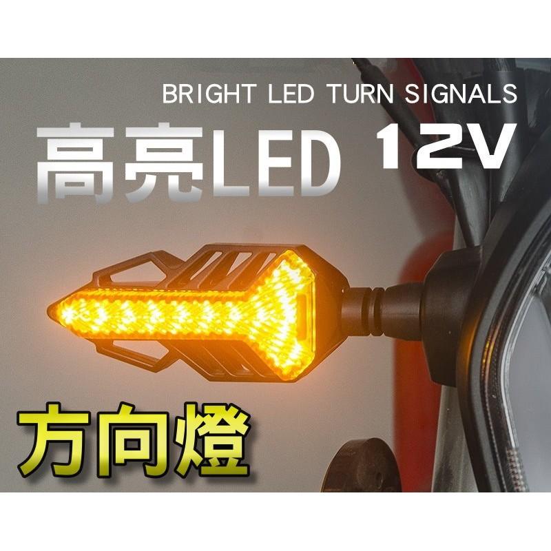 現貨>高亮方向燈 LED方向燈 L13 檔車 野狼 酷龍 GSX T2 force 雷霆S 靈獸 方向燈 JETS 擋車