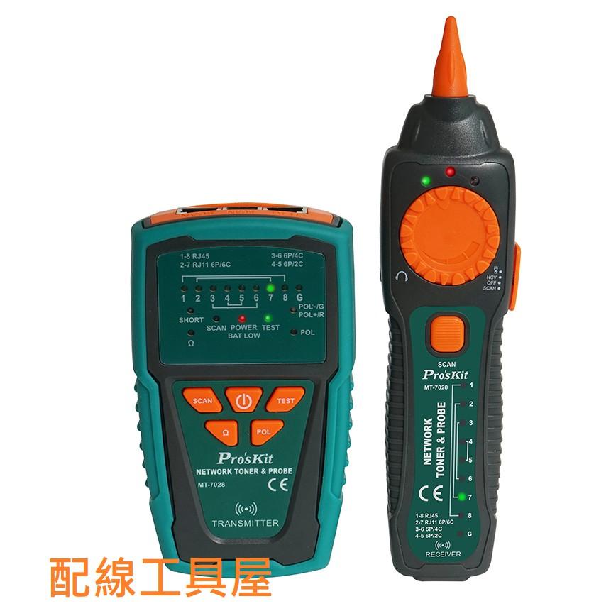 【配線工具屋】Pro'sKit 寶工 公司貨 MT-7028 音頻網路查線器