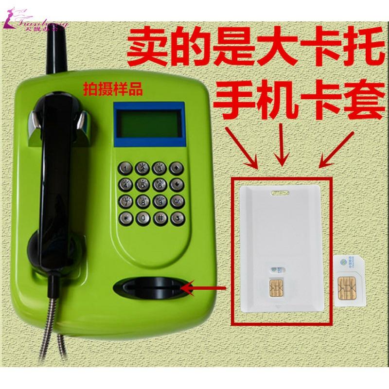 卡托  卡座  SIM 卡托  卡架 校園電話卡卡托大卡套學生 SIM電話機一體卡槽小卡變大卡IC卡