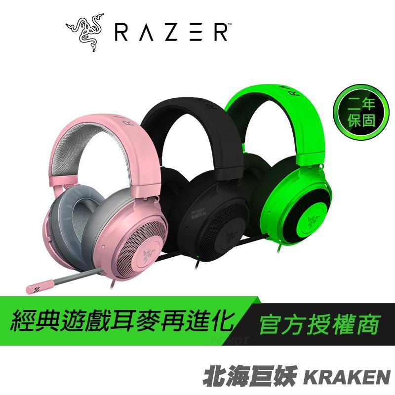 RAZER 雷蛇 Kraken 北海巨妖 電競耳機 /50mm/7.1聲道/冷凝膠加厚耳墊/伸縮單向麥克風/2年保