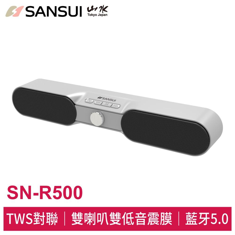 SANSUI山水 TWS可攜式無線藍芽聲霸 SN-R500 喇叭 SOUNDBAR 行動音響