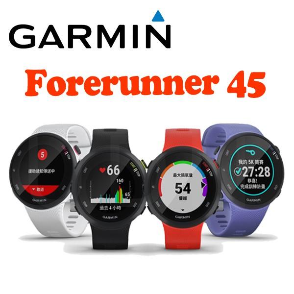GARMIN Forerunner 45/45S GPS 腕式光學心率跑錶 公司貨 一年保
