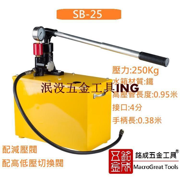 台灣泯沒*手動式水壓機 試壓泵 堅固鐵箱 PPR管道 試壓泵 250KG 壓力泵 試壓機 水壓泵 SB系列