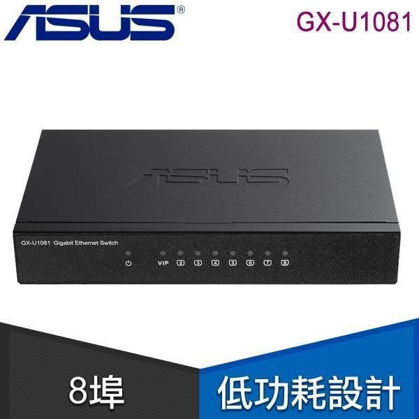 請詢貨況 ASUS 華碩 網通 GX-U1081 8 port GIGA