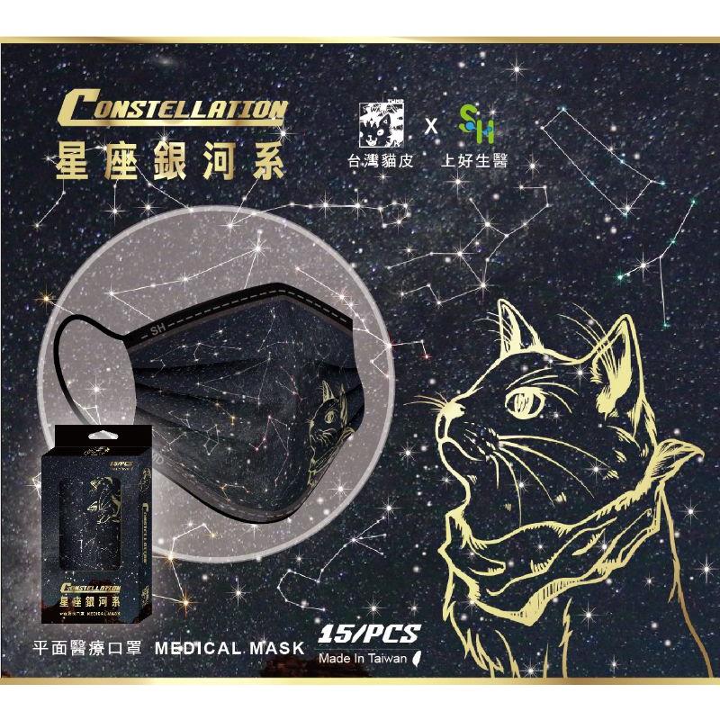 🌠台灣貓皮-星座銀河系貓🌌上好 成人平面醫療口罩(15入/盒)