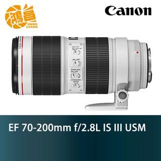 CANON EF 70-200mm f/ 2.8L IS III USM  三代鏡 佳能公司貨 f2.8 L 小白3 臺北市