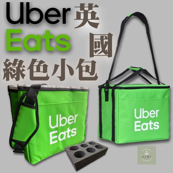Ubereats 綠色小包 官方新品 小包  uber eats 提袋  限時免運 ubereats 官方小箱 黑色小包