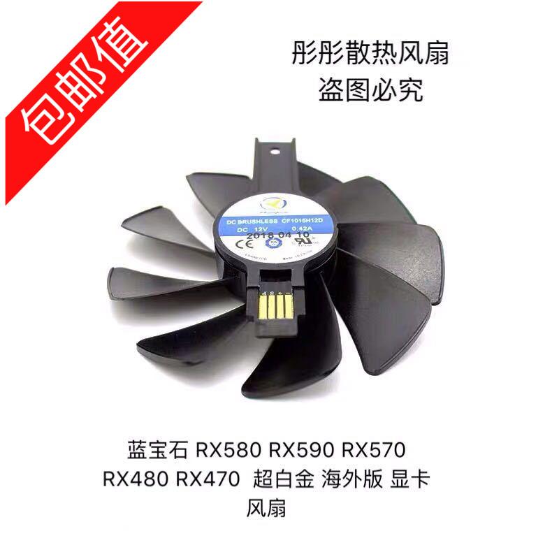 藍寶石RX470 RX480 RX570 RX580風扇超白金版顯卡風扇靜音溫控