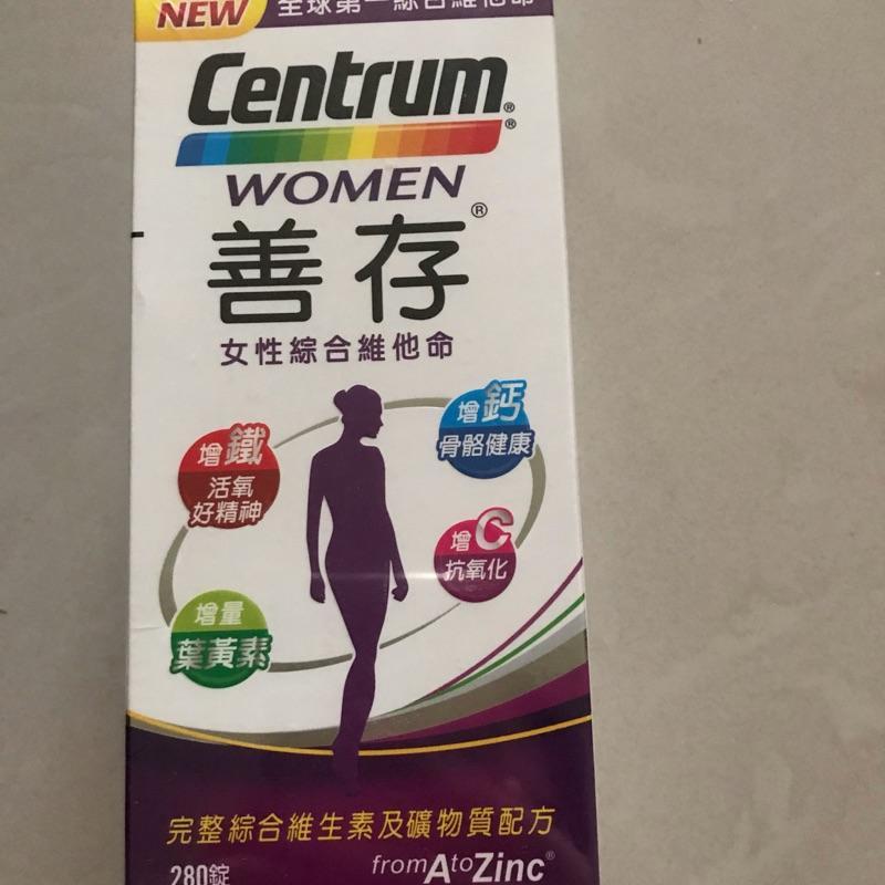 女性善存280錠(不接受議價)已過期