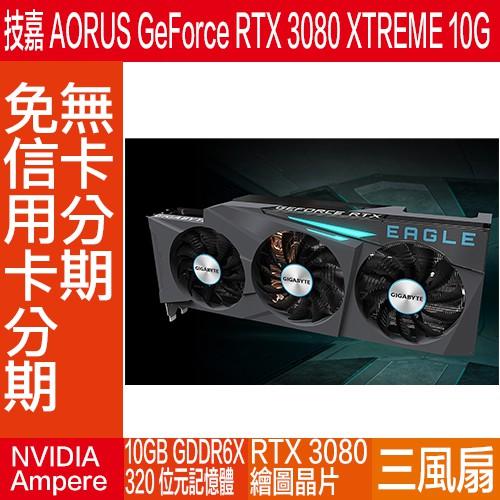 技嘉 GeForce RTX 3080 EAGLE OC 10G 免卡分期/無卡分期/現金分期(免卡分期實體店)