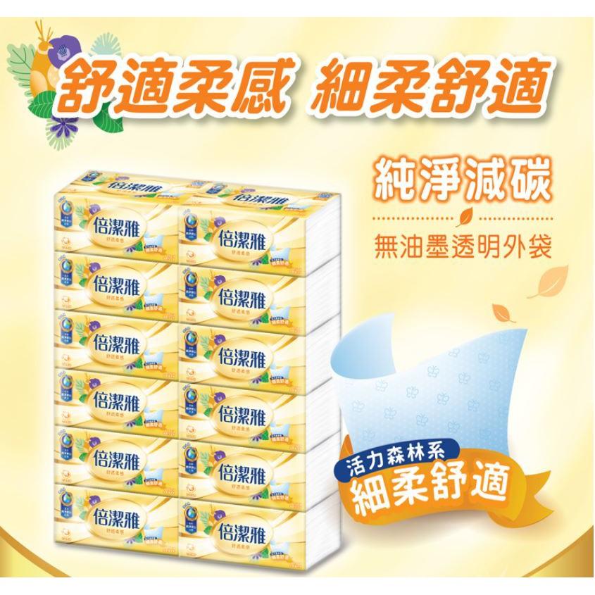 【宅配免運】倍潔雅 舒適 柔感 抽取式 衛生紙 150抽 72包/箱