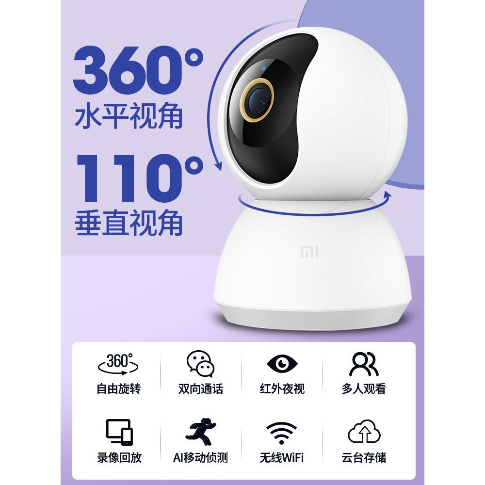 新版*小米攝像頭攝像機2k米家智能監控器家用雲台版360度無線手機遠程