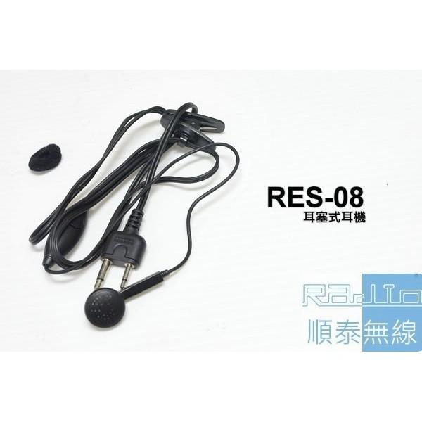 『光華順泰無線』RES-08 S型 耳塞 耳機麥克風 無線電 對講機 便宜 耳麥 CP值 RL-102 C150