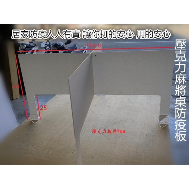 壓克力麻將桌防疫板 麻將隔板  麻將專用隔板 118公分 4mm厚度