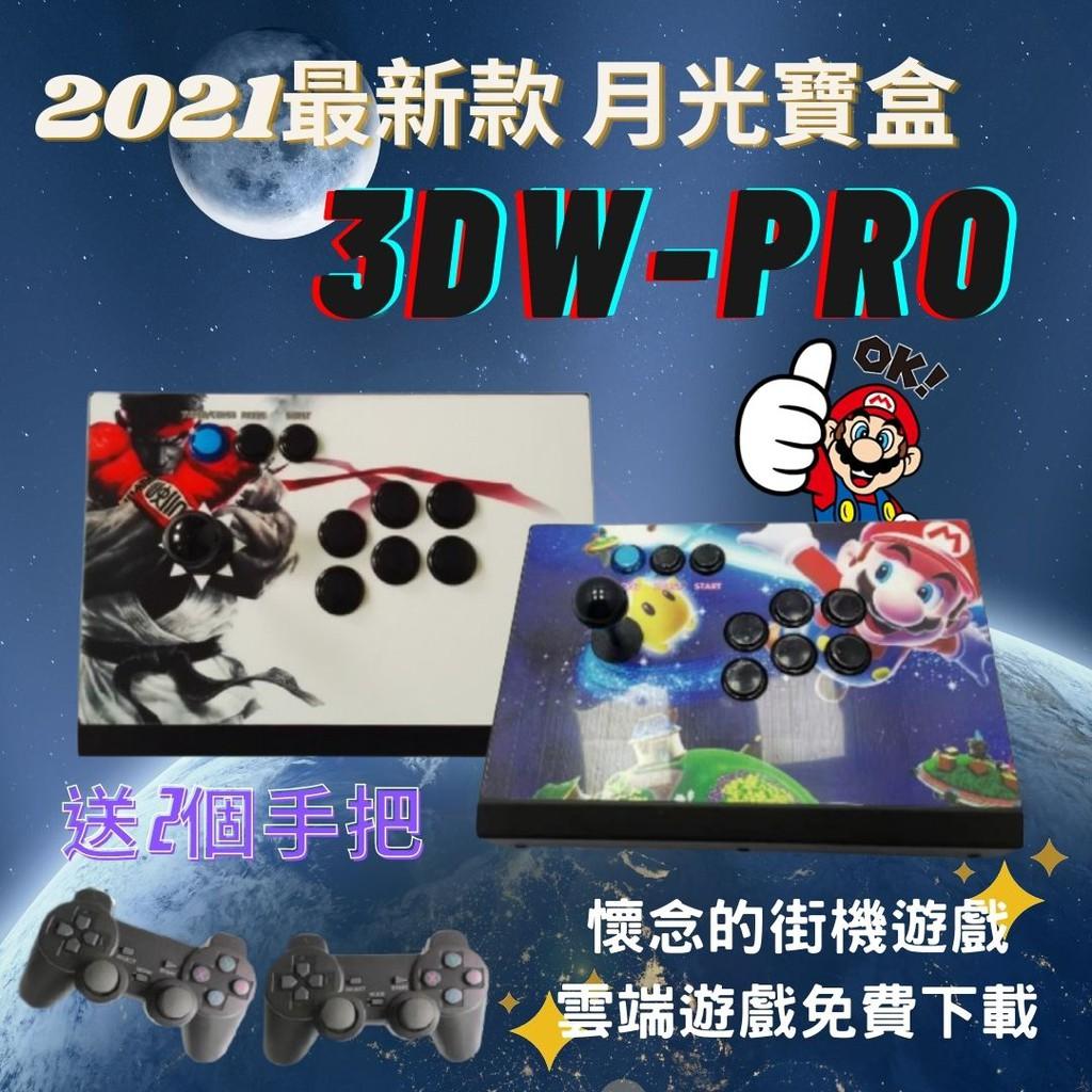 免運 2021新款 月光寶盒 月光寶盒3DW pro自由擴充遊戲 3D月光寶盒 3D遊戲 遊戲機 模擬器 月光寶盒