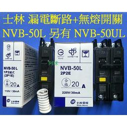 阿球=士林電機 BH型漏電斷路器附無熔絲開關 NVB-50L 2P1E 1P20A 2P30A 漏電/過載/短路保護