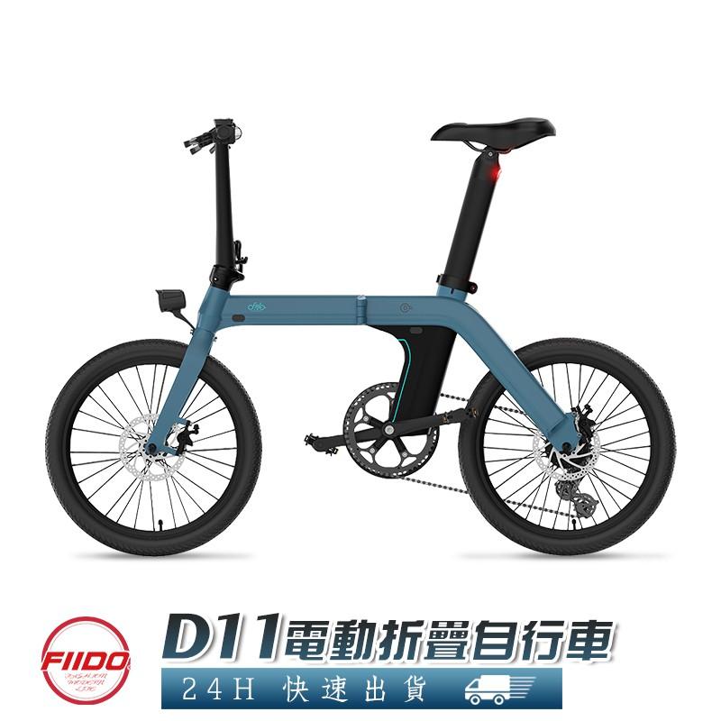 【FIIDO】D11電動腳踏車 創新電池與座管結合 輕型17KG 20吋胎 3段電助力 七段人力變速系統