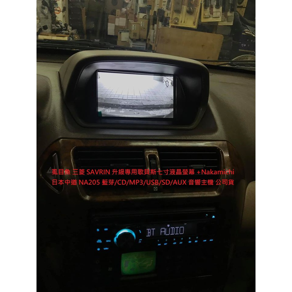 虱目魚 三菱SAVRIN 升級專用歌貝斯七寸液晶螢幕+Nakamichi 日本中道 NA205 藍芽/CD/MP3/