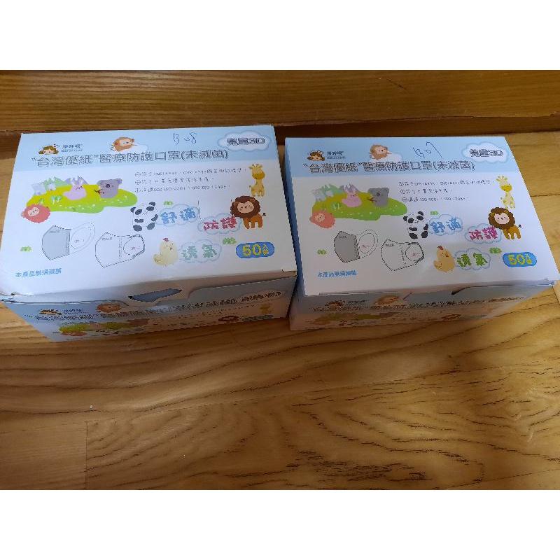 台灣優紙兒童3D口罩