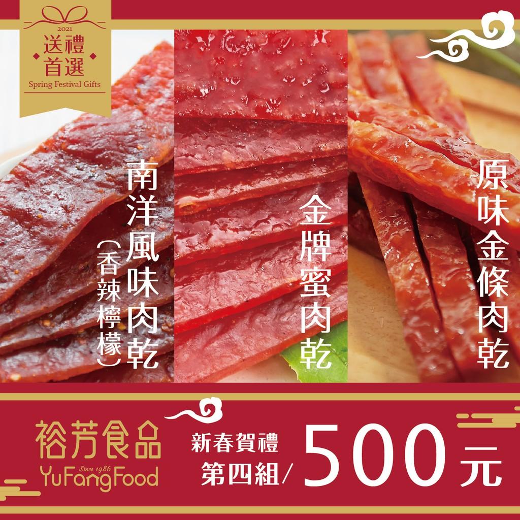 《裕芳食品》肉乾禮盒(組合四)