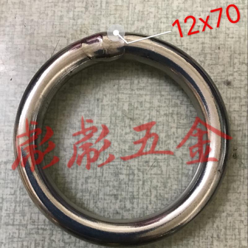 《彪彪五金》台灣製 12*70mm 白鐵圓圈 304不銹鋼  白鐵環 白鐵圈 白鐵環