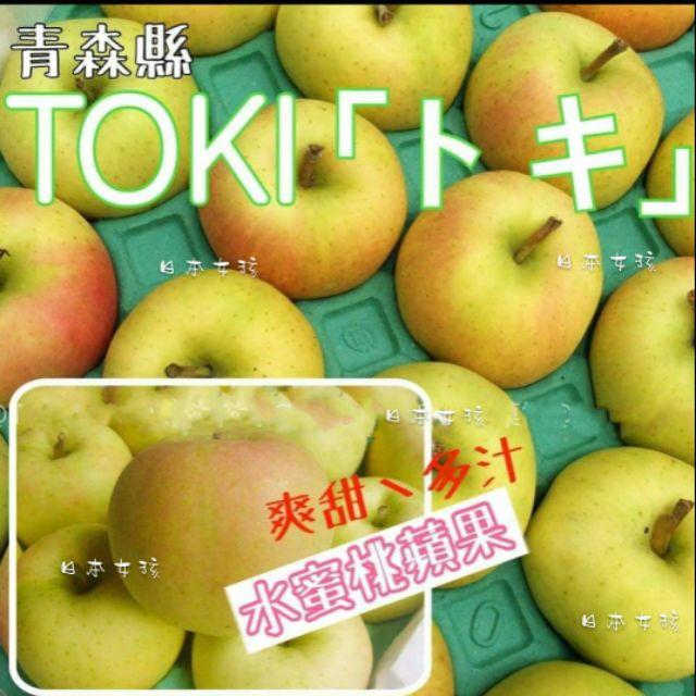 日本直送-市場最低價 青森縣TOKI 水蜜桃蘋果  赤紅特選等級  品質保證 原封箱二層10kg裝 免運送到家💓