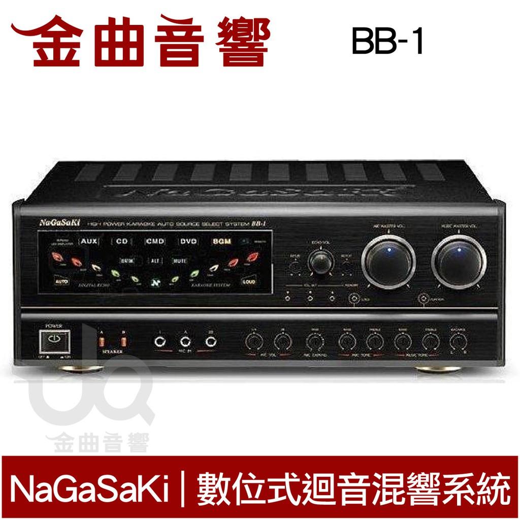 NaGaSaKi BB-1 卡拉OK擴大機 台灣長崎電子製造品質保證|金曲音響