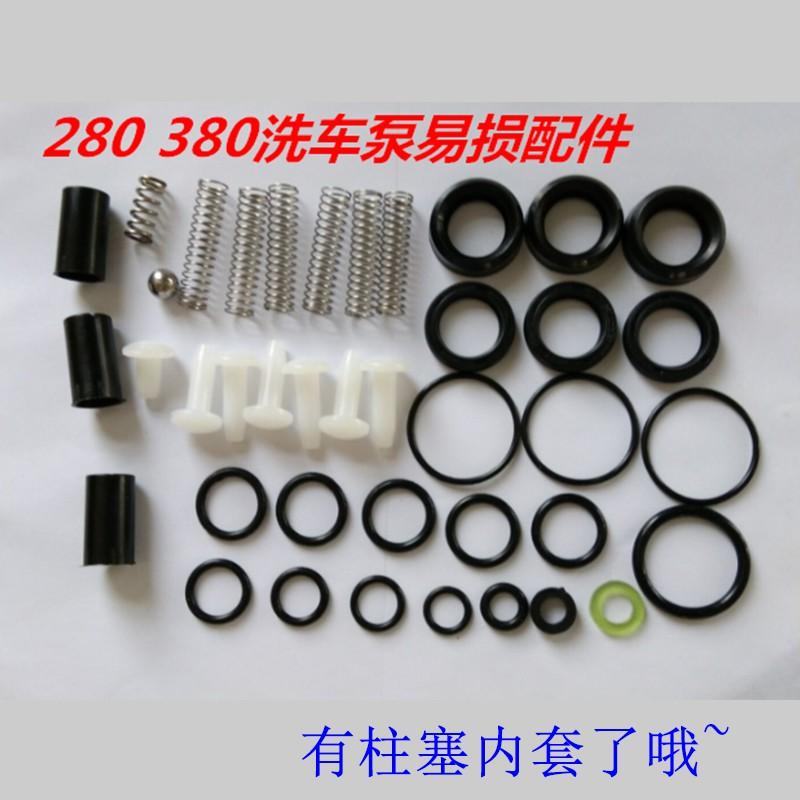 QL280/380型高壓刷車泵頭易損配件 清洗機修理包 洗車機維修包