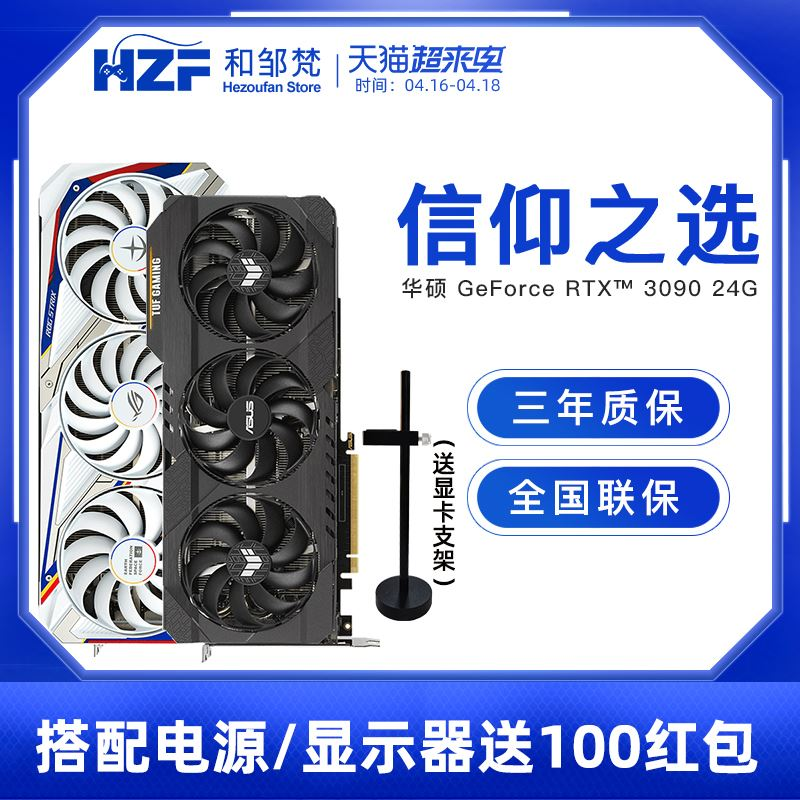 華碩ROG猛禽RTX3090 O24G GAMING電競特工電腦遊戲獨立顯卡3090