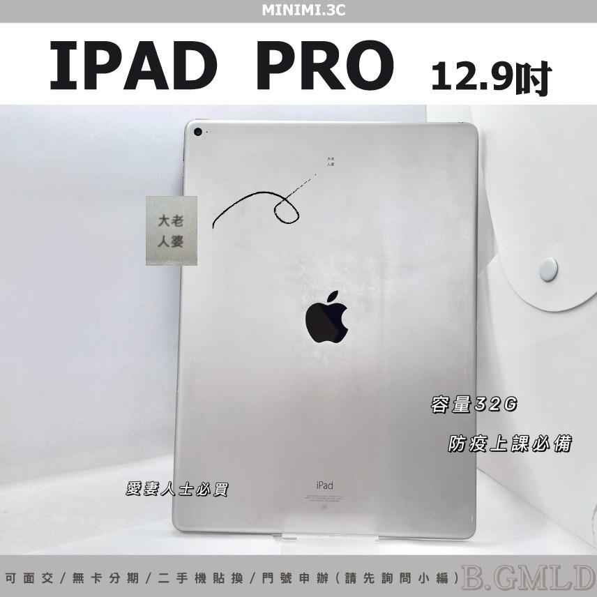 APPLE iPad Pro 12.9吋 WiFi 32G 二手平板 A1584 高雄【MINIMI3C】B.GMLD