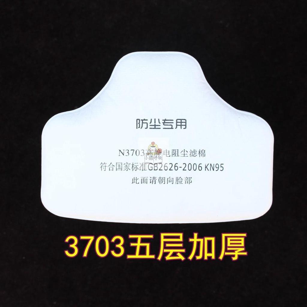 3703七層加厚靜電阻塵過濾棉3700口罩專用煤礦打磨裝修電焊