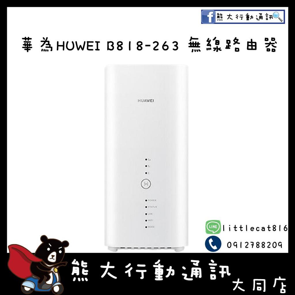 【現貨不用等】HUAWEI 華為 B818-263 4CA 多功能無線路由器 WIFI分熱點分享 公司貨
